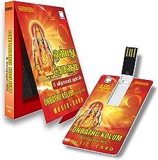 Music Card: Onbathu Kolum & Vinayagar Hits- Mp3 Audio (4GB)