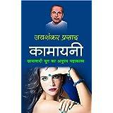 Kamayani कामायनी (Hindi Edition)