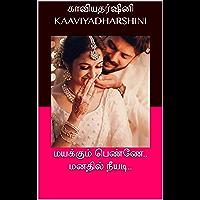 மயக்கும் பெண்ணே.. மனதில் நீயடி.. (Tamil Edition)