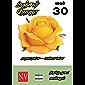 மஞ்சள் ரோஜா - Manjal Roja : Haludha Nuniya: திரும்புடி பூவை வைக்கனும் பாகம் 30 / Thirumbudi Poovai Vaikkanum Part 30…