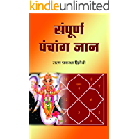 Sampoorna Panchang Gyan (Hindi Edition)