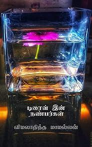 டிரைவ் இன் நண்பர்கள் (Tamil Edition)