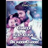 ஹே! கிட்கேட் பெண்ணே! (Tamil Edition)