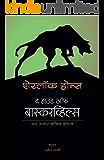 Sherlock Holmes : The Hound of The Baskerville (Marathi Edition)
