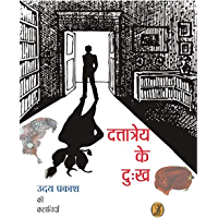 Duttatreya Ke Dukh (Hindi Edition)