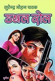 Double Role (Sunil Book 19) (Hindi Edition)