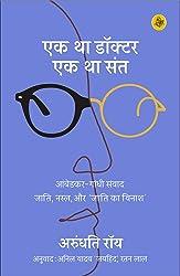 Ek Tha Doctor Ek Tha Sant ( एक था डॉक्टर एक था संत : आंबेडकर- गाँधी संवाद, जाति, नस्ल, और 'जाति का विनाश' )