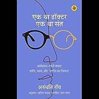Ek Tha Doctor Ek Tha Sant ( एक था डॉक्टर एक था संत: आंबेडकर- गाँधी संवाद, जाति, नस्ल, और 'जाति का विनाश') (Hindi Edition…