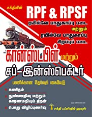 RPF & RPSF Constable and Sub Inspector (Tamil)