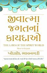 Religion - Gujarati
