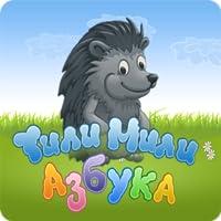 TiliMili ABC for kids