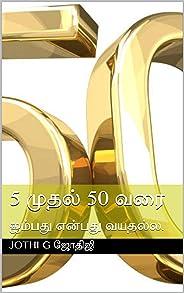 5 முதல் 50 வரை: ஐம்பது என்பது வயதல்ல.  (Tamil Edition)