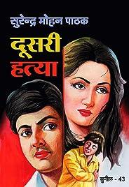 Doosri Hatya (Sunil Book 43) (Hindi Edition)