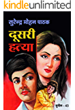Doosri Hatya (Sunil Book 43) (Hindi Edition)