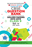 Oswaal CBSE Question Bank Class 9 Hindi-B Chapterwise & Topicwise (For March 2020 Exam) (Hindi Edition)