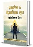 "Success Ke Vaigyanik Sootra : Hindi Translation of International Bestseller ""Science of Success by Napoleon Hill"" (Best…"