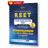 REET (RTET) Level-2 (Maths and Science Stream) Practice Sets Book For 2021 (Strictly on 11th Jan 2021 new syllabus) (Hindi)