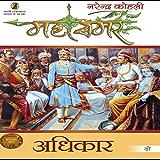 Adhikar: Mahasamar - 2 (1) (Hindi Edition)