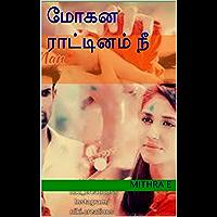 மோகன ராட்டினம் நீ (Tamil Edition)