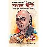 Chanakya Neeti with Chanakya Sutra Sahit - Bengali (চানক্য নীতি - চানক্য সূত্র সহিত): Chanakya Sutra Sahit in Bengali