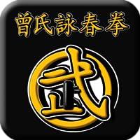 曾氏詠春拳(Wing Chun-Siu Lim Tao)