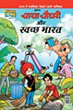 Chacha Chaudhary & Swatchh Bharat VOL 10 (Hindi)