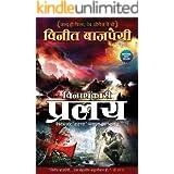 (Vinashkari Pralay) Pralay - Hindi (Hindi Edition)