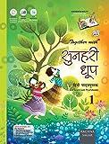 Together With Sunhari Doop Hindi Text-cum-Workbook Class 1
