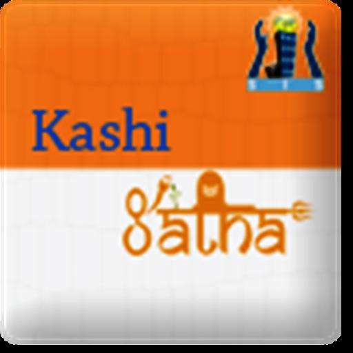 kashi-gatha