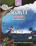 Utkarsh Hindi Pathmala - 2