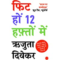 The 12-Week Fitness Project (Hindi)