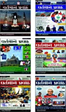 Current Affairs(March to August )(set of 6 books) 6 month issue