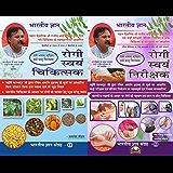 Rogi Swayam Chikitsak (रोगी स्वयं चिकित्सक) & Rogi Swayam Nirikshak (रोगी स्वयं निरीक्षक) (Based on Ashtang Hridyam of Vag Bhatt) (Set in 2 Vols) (हिंदी ... 2 (BHARATIYA GYAN SANGRAHA) (Hindi Edition)