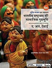 Bhartiya Rashtravad ki Samajik Prishthbhoomi