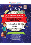 Oswaal ICSE Question Bank Class 10 Hindi Chapterwise & Topicwise (For March 2020 Exam) Old Book (Hindi Edition)
