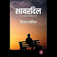 Shayardil (Hindi Edition)