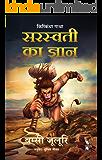 Saraswati ka Gyan (Saraswati's Intelligence - Hindi): Book 1 of the Kishkindha Chronicles (Hindi Edition)