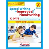 Speed Writing In Improved Handwriting - Devanagari (Hindi) Script - Book A (For 6 to 9 Years) - Hindi / Marathi handwriting p