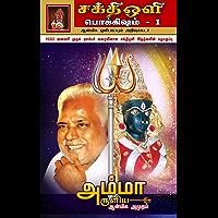 SAKTHI OLI POKKISHAM -1 (Tamil Edition)