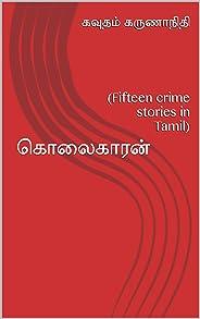 கொலைகாரன்: (Fifteen crime stories in Tamil) (Tamil Edition)