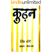 कुढ़न (Hindi Edition)
