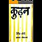 Kudhan (Hindi Edition)