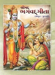 Shrimad Bhagwat Geeta: Religion Books  (1) (Gujarati Edition)
