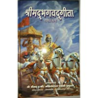 Srimad Bhagvad Gita In Hindi