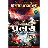 (Vinashkari Pralay) Pralay - Hindi