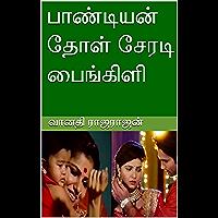 பாண்டியன் தோள் சேரடி பைங்கிளி (Tamil Edition)