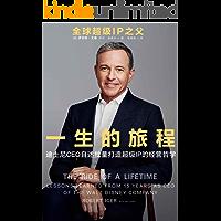 一生的旅程:迪士尼CEO自述(比爾蓋茨罕見2000字推薦的領導力教科書!如果你想取得更高的成就,一定要請比你厲害的人來幫助你!) (Traditional Chinese Edition)