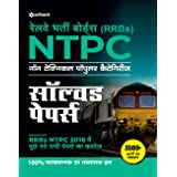 RRB NTPC Solved Papers Hindi 2019