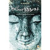 அயோத்திதாசர்: பார்ப்பனர் முதல் பறையர் வரை / IyotheeThassar: Paarpanar mudhal Parayar varai (Tamil Edition)