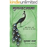 Munawwar Nama (Hindi Edition)